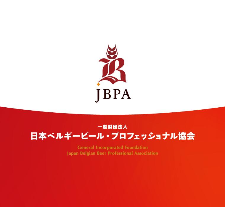 JBPA パンフレット