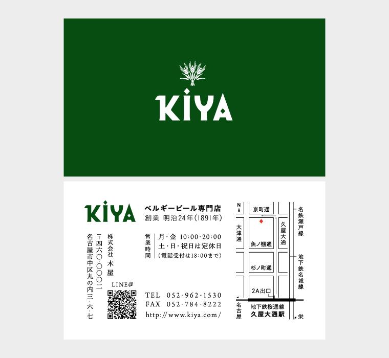 KIYA ショップカード・名刺