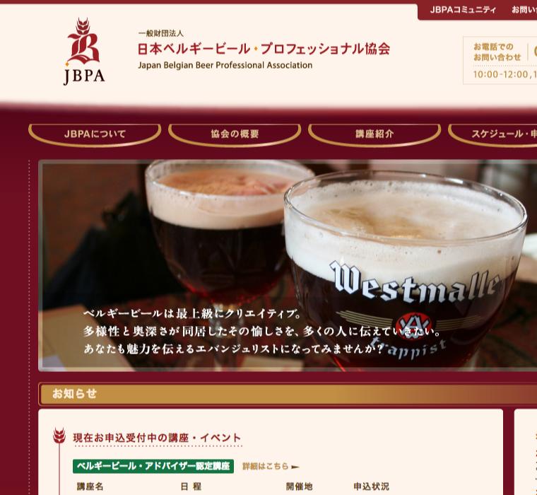 JBPA 公式ウェブサイト