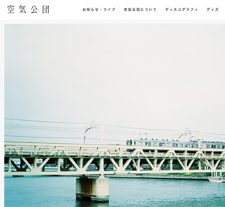 「空気公団」公式ウェブサイト
