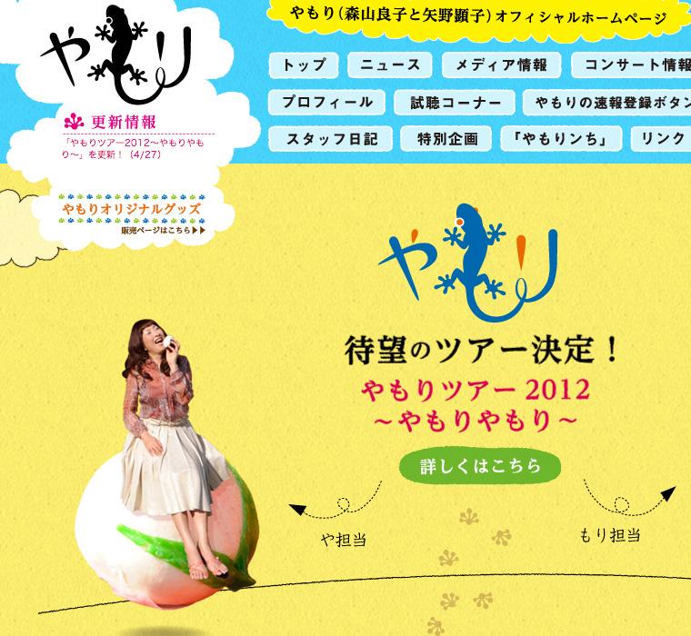 やもり(森山良子と矢野顕子)公式ウェブサイト