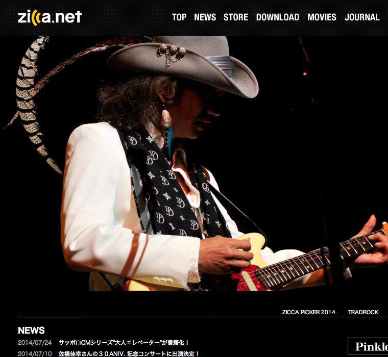 ZICCA RECORDS 公式ウェブサイト